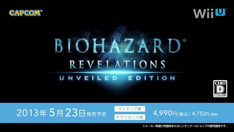 WiiU_Biohazard_RUE