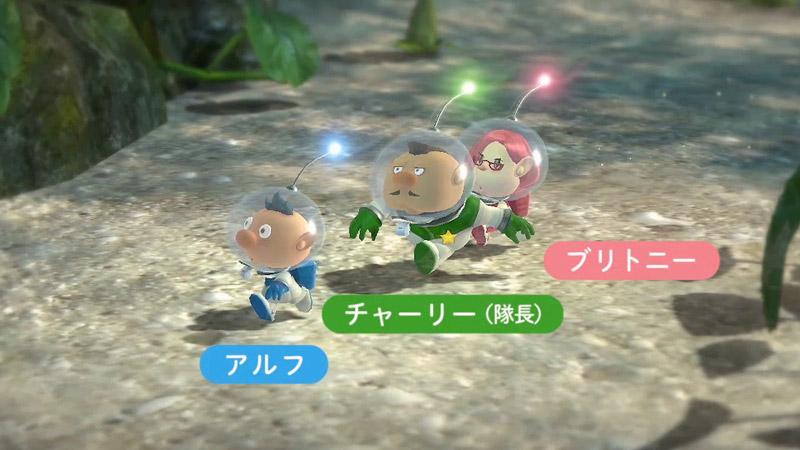 ピクミン3 主人公キャラクター