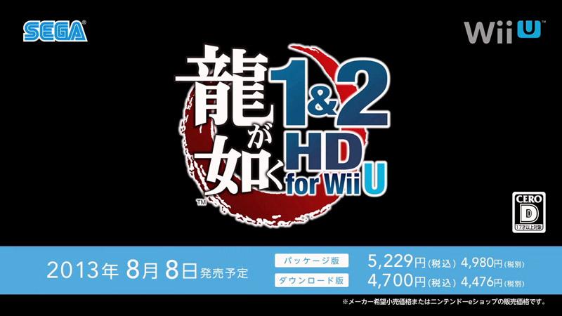 龍が如く 1&2 HD for Wii U
