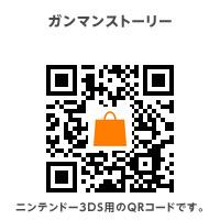 ガンマンストーリーQRコード