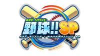 ARC STYLE: 野球!! SP