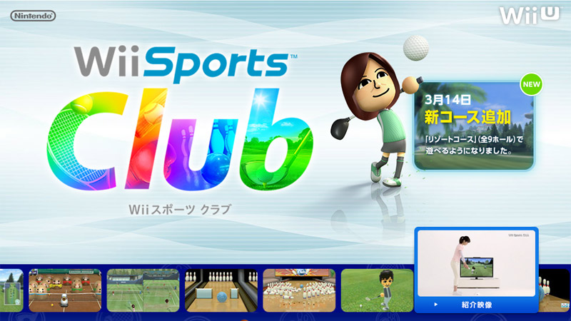 Wii スポーツクラブ - ゴルフ