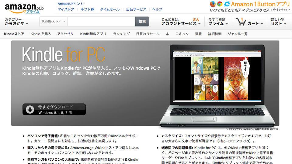 Amazon、「Kindle for PC 日本語版」をリリース。Mac版の日本アカウント対応もそろそろ…ね **UPDATE