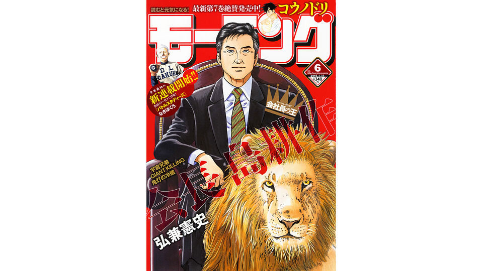 今週のGIANT KILLING #358(モーニング2015 No.6)