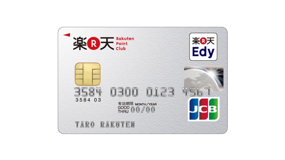 楽天市場や楽天グループサービスを利用するなら、ポイントがザクザク貯まる「楽天カード」利用が断然お得