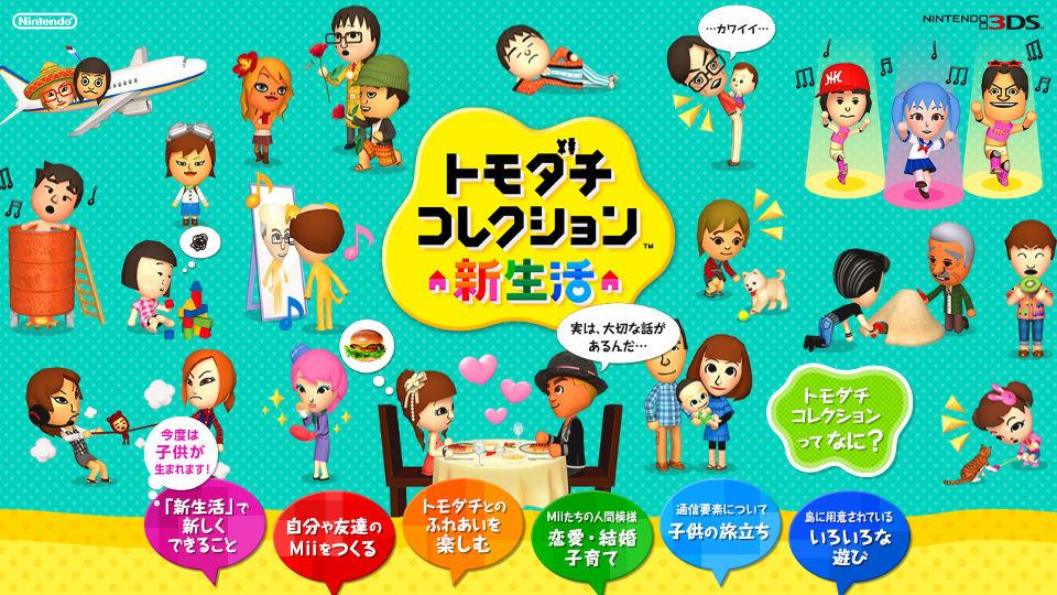 【終了】3DS『トモダチコレクション 新生活』、eショップで春の期間限定セールが実施