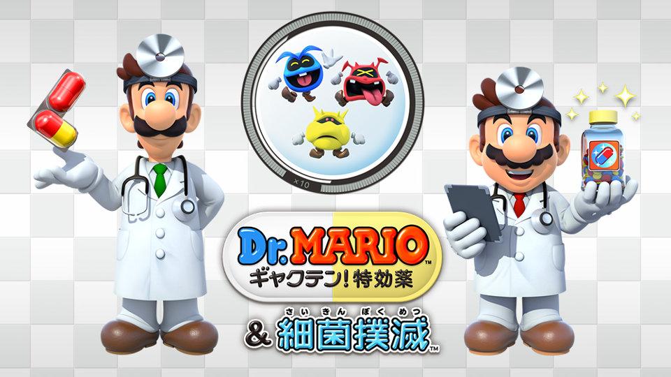 3DSで『ドクマリ』、『Dr.LUIGI』も収録された『Dr. MARIO ギャクテン! 特効薬 & 細菌撲滅』がリリース