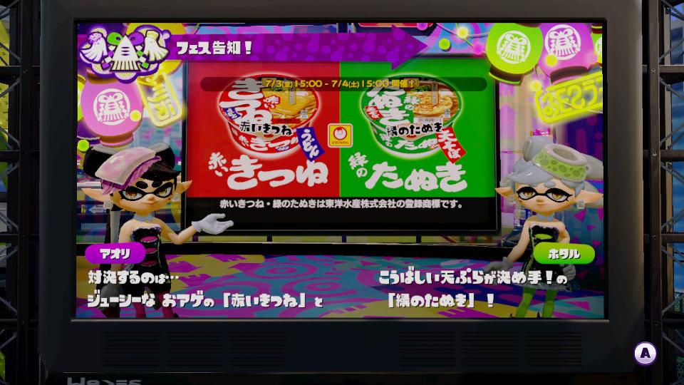 WiiU『スプラトゥーン』、日本の第2回フェスは企業コラボ「赤いきつね vs 緑のたぬき」