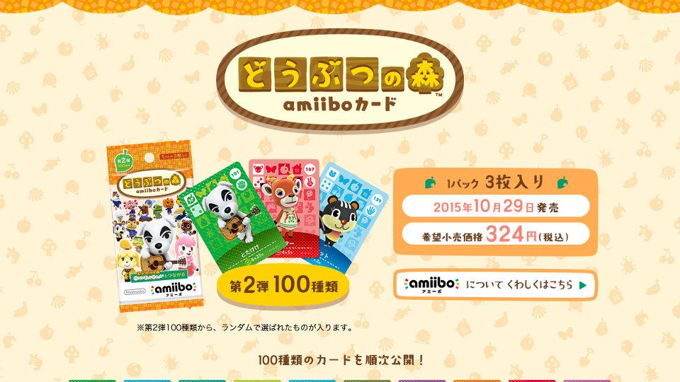 『どうぶつの森 amiiboカード』、第2弾発売は10月29日に