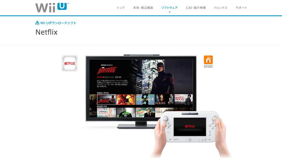 WiiU版『Netflix』アプリの特徴、タッチ操作やGamePad画面で見る「Off-TV Play」対応で快適視聴