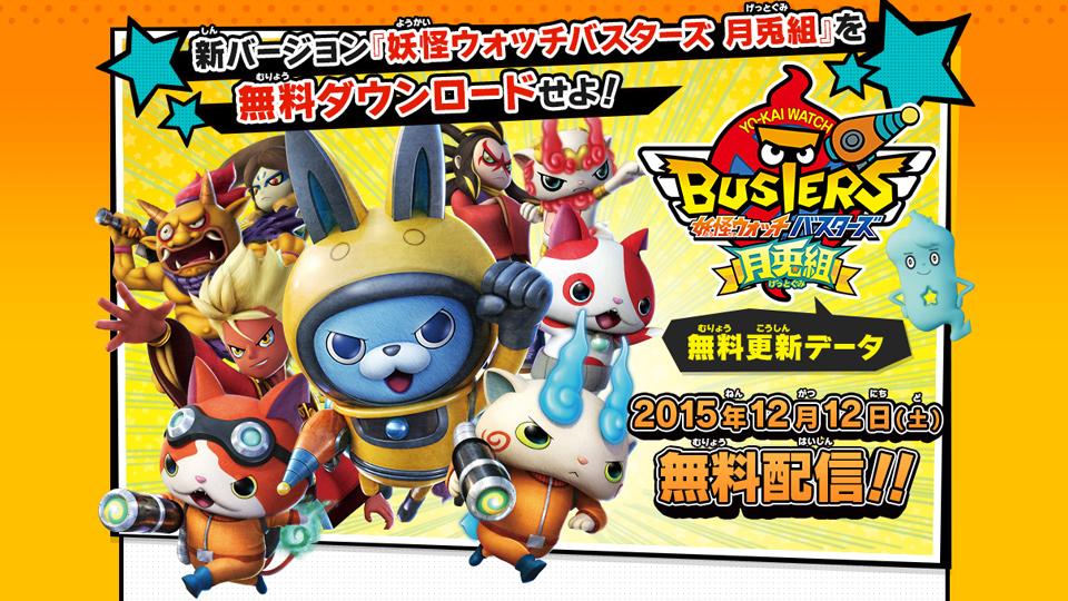 3DS『妖怪ウォッチバスターズ』、第3のバージョン「月兎組(げっとぐみ)」は12月に無料更新データで配信