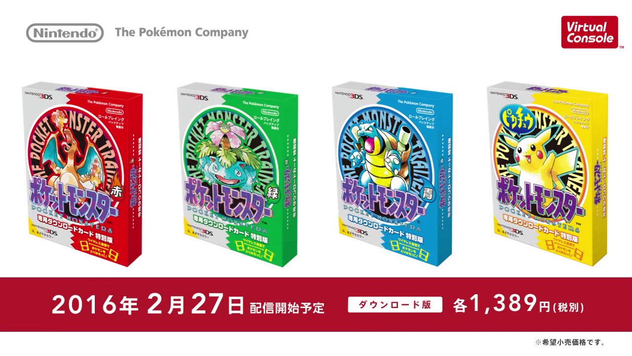 3DS VC『ポケットモンスター 赤・緑・青・ピカチュウ』が発表。通信機能にも対応しポケモンの交換や対戦が可能