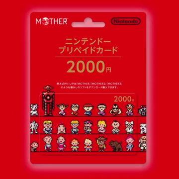 ニンテンドープリペイドカード - MOTHER