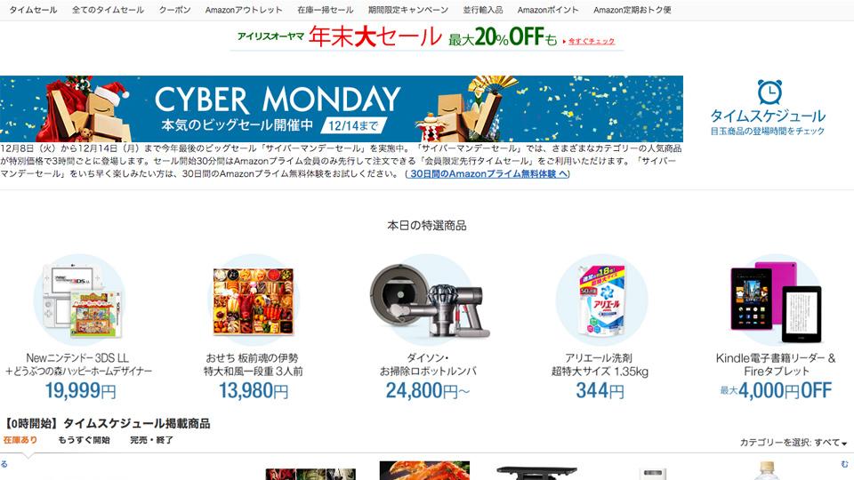 Amazon.co.jp - サイバーマンデーセール2015