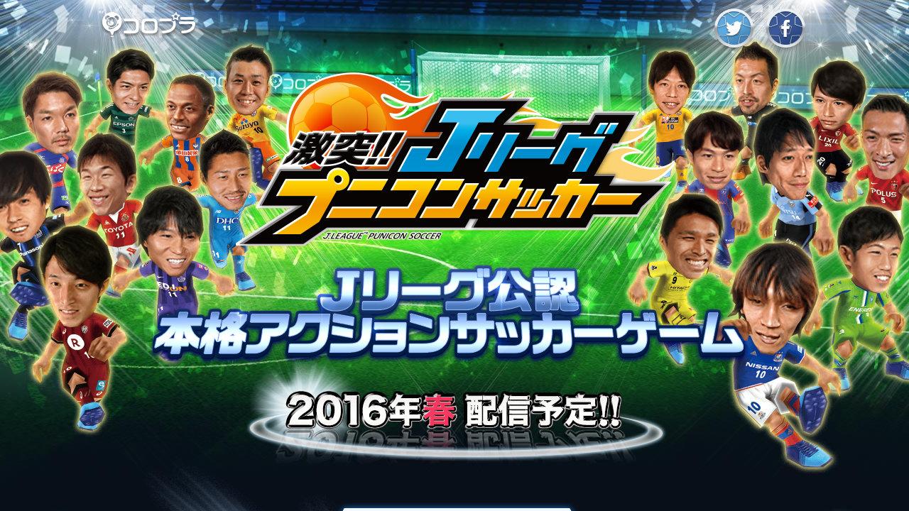 コロプラのJリーグ公認スマホゲーム『激突!! Jリーグ プニコンサッカー』が2016年春に配信予定。なお収録選手は2015年11月20日時点のもの