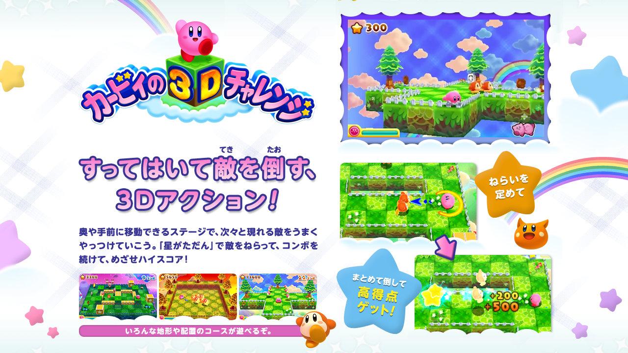 3DS『星のカービィ ロボボプラネット』のサブゲーム「カービィの3Dチャレンジ」は初の3Dアクション