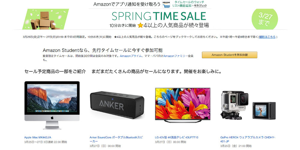 Amazon | スプリングタイムセール