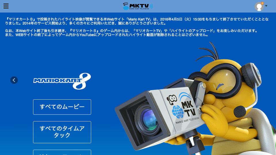 Web版「Mario Kart TV(MKTV)」が終了へ、『マリオカート8』のハイライト映像などを閲覧できるサービス