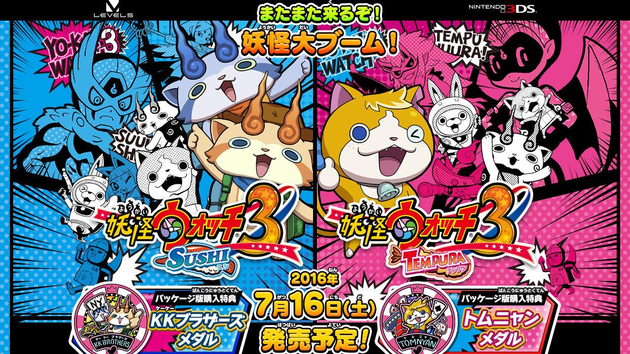 3DS『妖怪ウォッチ3 スシ/テンプラ』の7月発売が決定、新トレーラーもお披露目