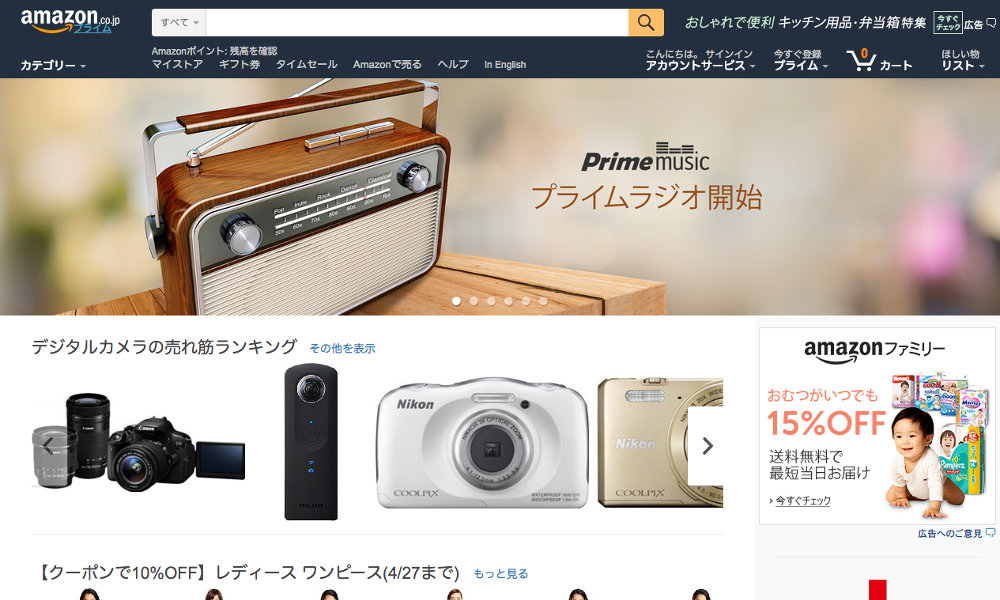 Amazonプライム会員向けの「プライムラジオ」が開始、ジャンル別に24時間エンドレスにランダム再生