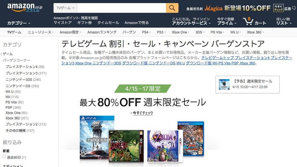 【終了】Amazon、ゲームが最大80%オフの週末限定セール