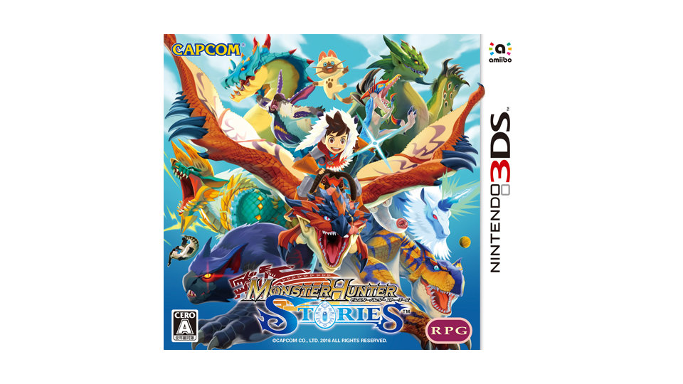 3DS『モンスターハンターストーリーズ』の発売日が決定、フィギュア型『amiibo』、TVアニメも同時展開のクロスメディア戦略