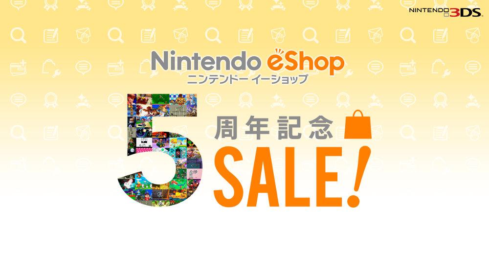 【終了】任天堂、3DSの100作品が最大50%オフのeショップ5周年記念セール。『スマブラ』『FEif』『マリオ』『ゼルダ』『ドラクエ』など人気・定番ソフトも対象
