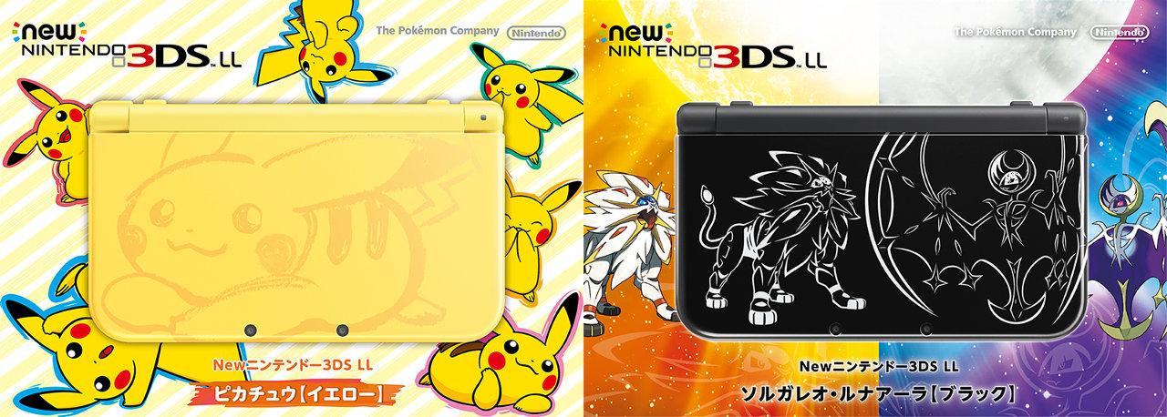 ポケモンオリジナルデザインのNew3DS LLが2種、『ポケットモンスター サン・ムーン』と同時発売