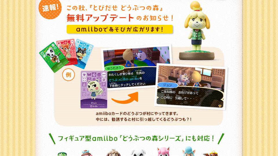 『とびだせ どうぶつの森』が今秋『amiibo』対応のアップデート、シオカラーズなど他キャラクターとのコラボ有り