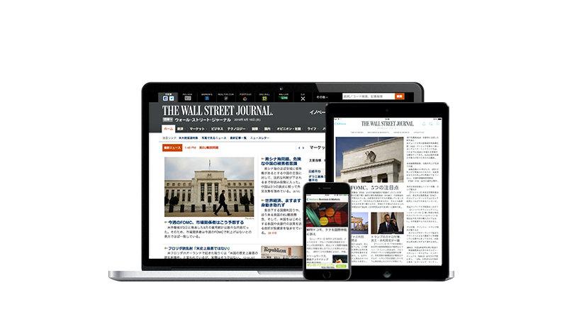 ウォール・ストリート・ジャーナル日本版(WSJデジタル)の購読と解約方法、ネット上で手続きできます