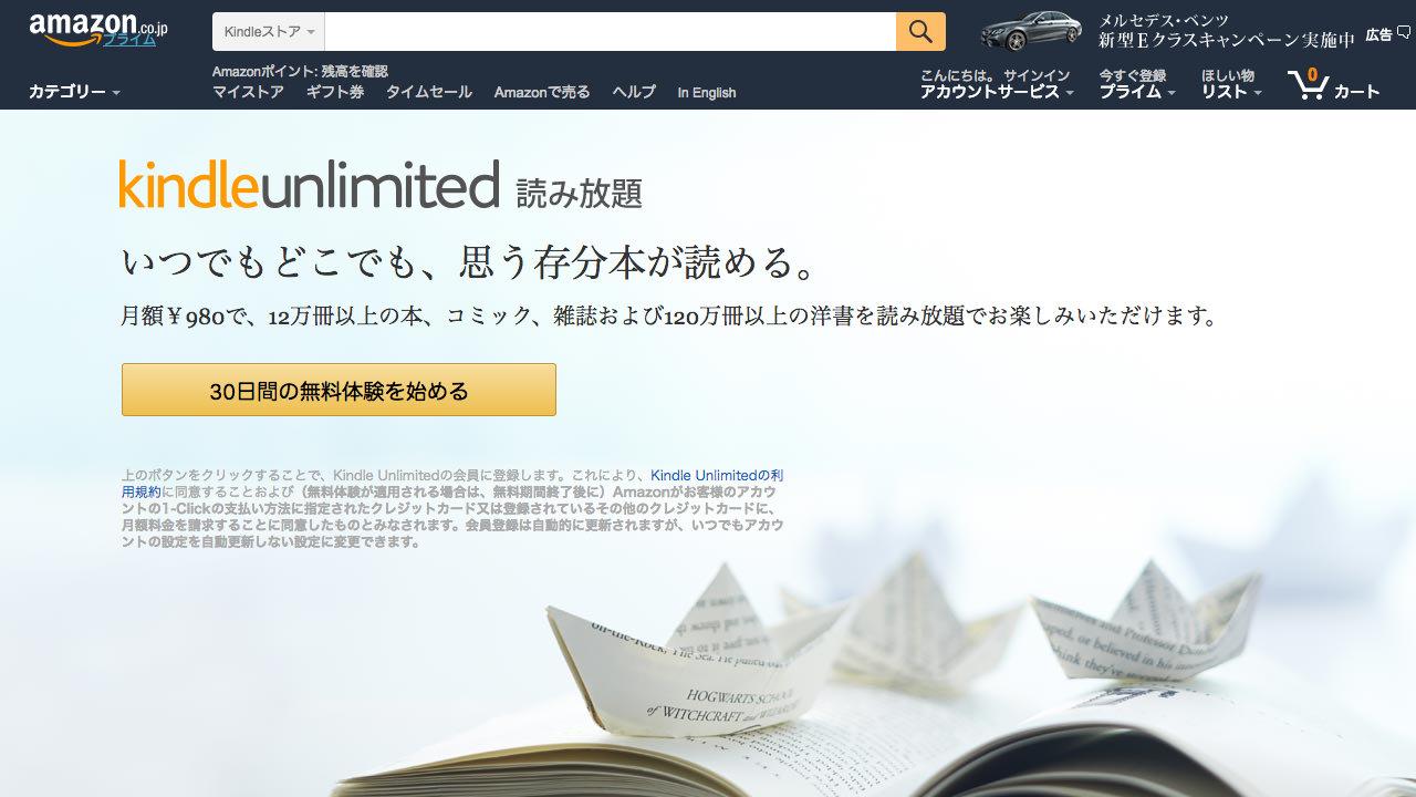 月額980円で12万冊以上が読み放題、アマゾン「Kindle Unlimited」が国内でもサービス開始