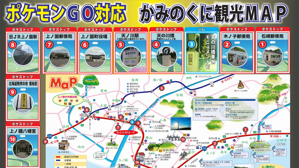 北海道・上ノ国町が『ポケモンGO』対応版の観光マップを公開