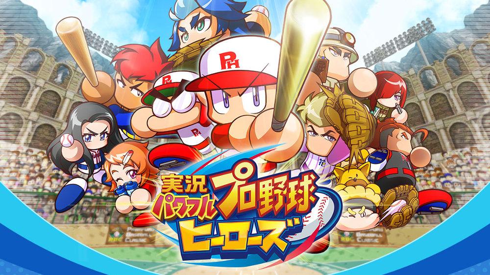 3DS初の『パワプロ』、『実況パワフルプロ野球 ヒーローズ』が今冬発売予定