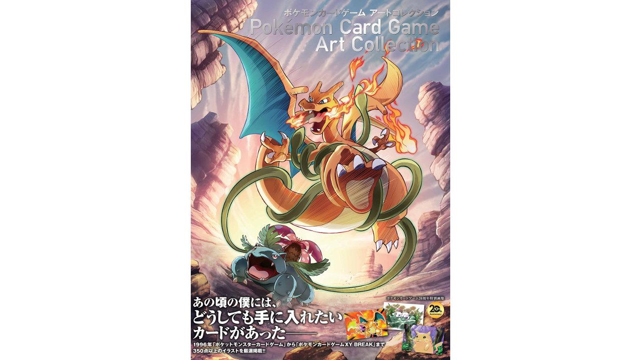 「ポケモンカードゲーム アートコレクション」 カードも20周年、厳選350点以上を掲載のの記念イラスト集