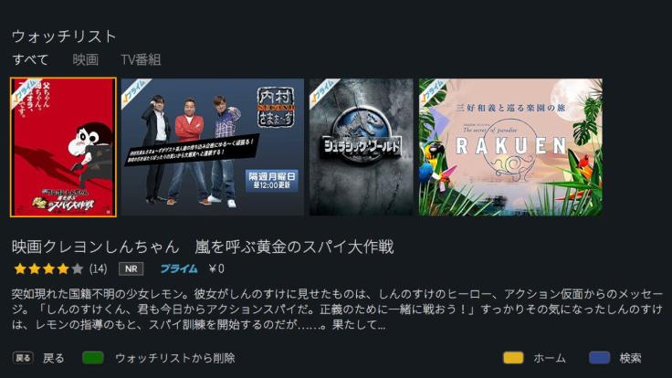 プライム・ビデオを含む「Amazonビデオ」が国内WiiUに対応、GamePad画面でも視聴可能