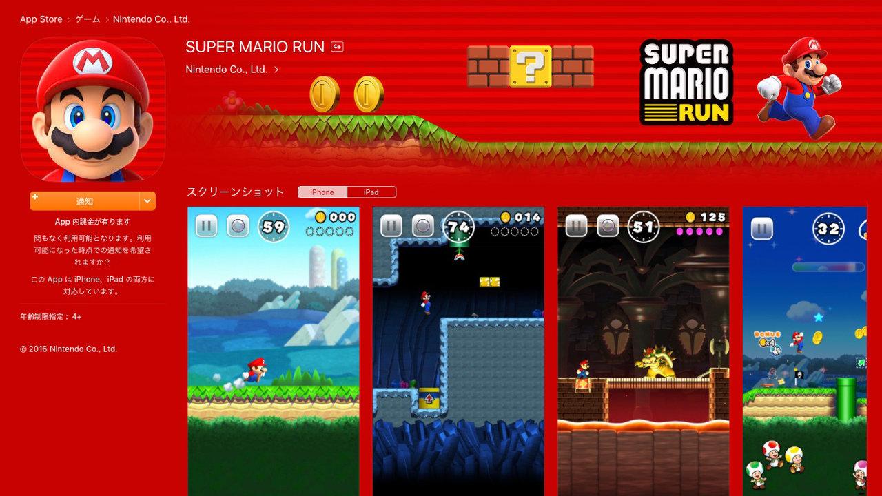 任天堂のマリオが遂にスマホデビュー、『スーパーマリオラン』が2016年12月にiPhone/iPad向けにリリース