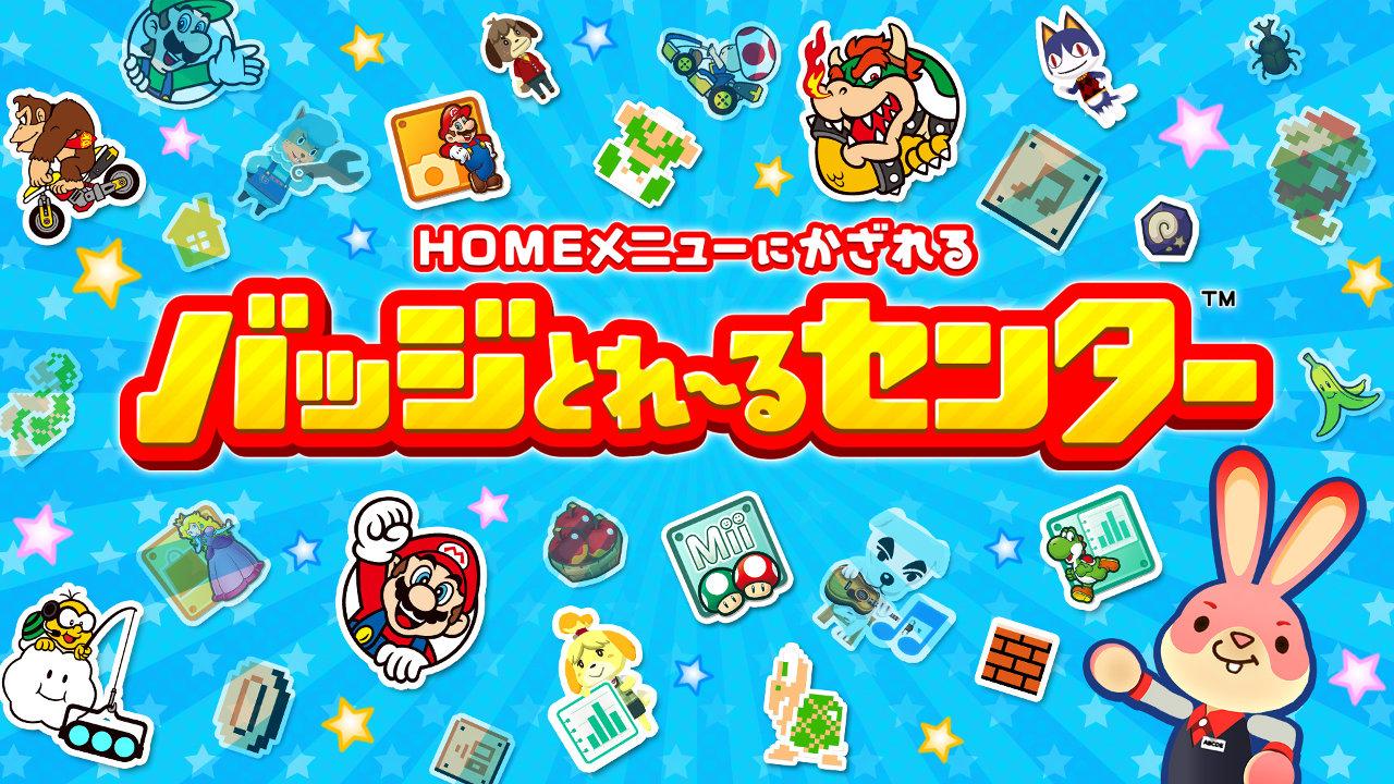 3DS『バッジとれ〜るセンター』の「金土日」週末無料プレイがレギュラー化