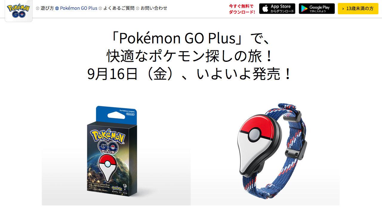 『ポケモンGOプラス』の発売日が9月16日に決定、ポケモンセンター等で販売