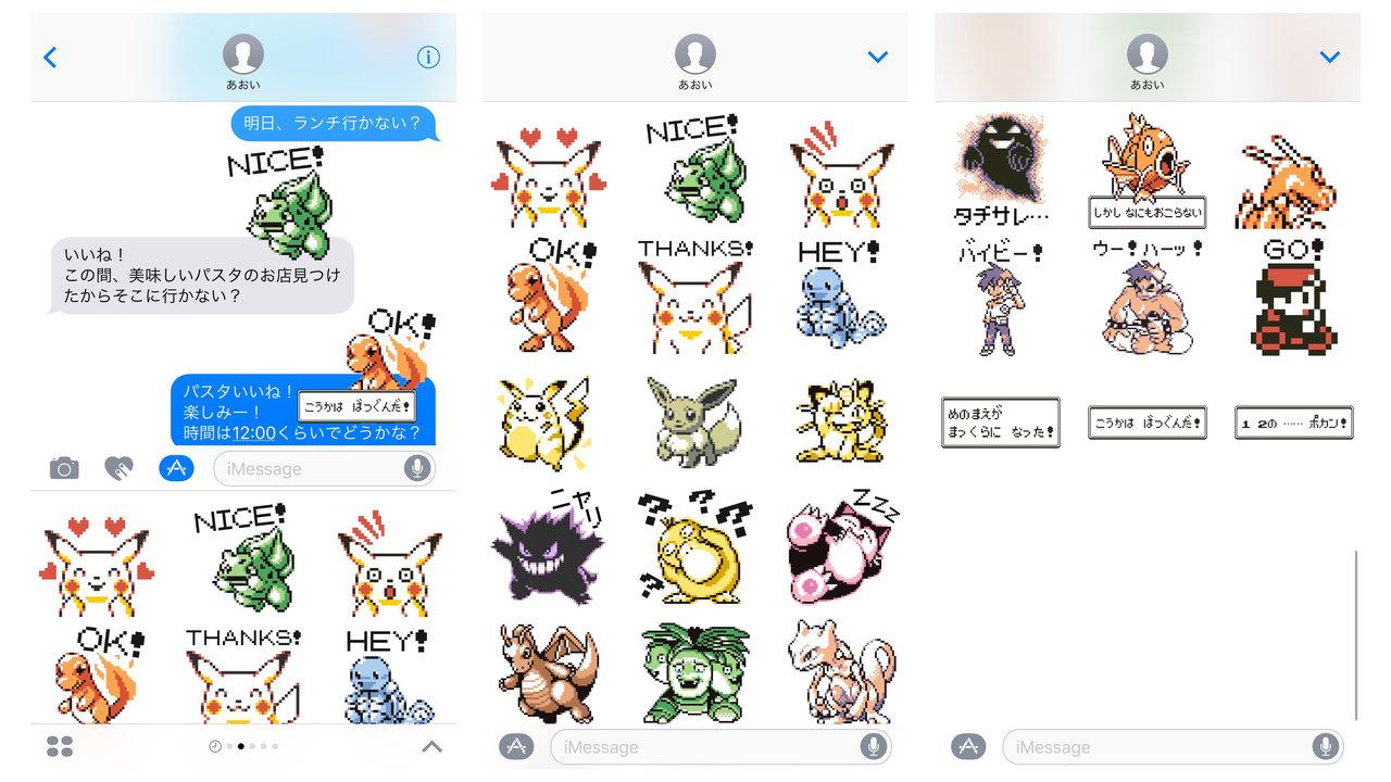 iMessageで使える『ポケモンゲームドット』のステッカーパック「こうかはばつぐんだ!」などのセリフも収録