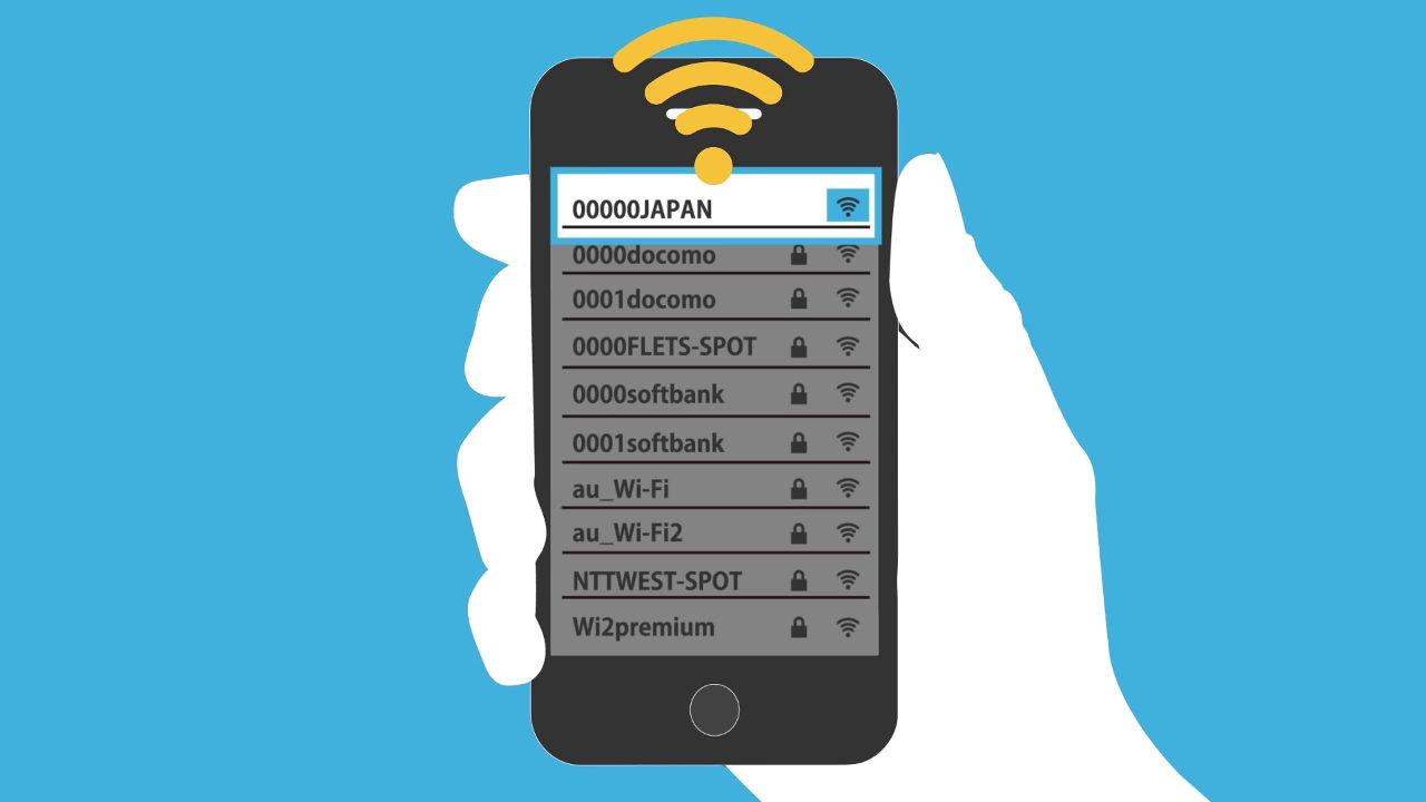 KDDI、台風10号被災の北海道・岩手県で公衆無線LANを無料開放、SSID「00000JAPAN」でキャリア問わず利用可能