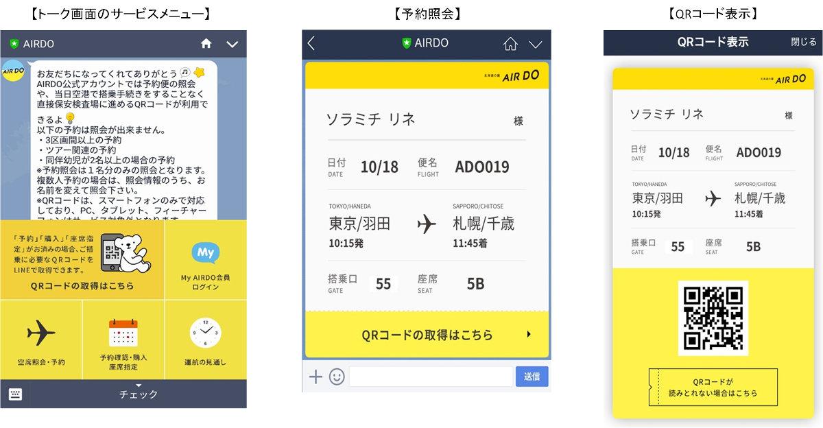airdo_online_service_2