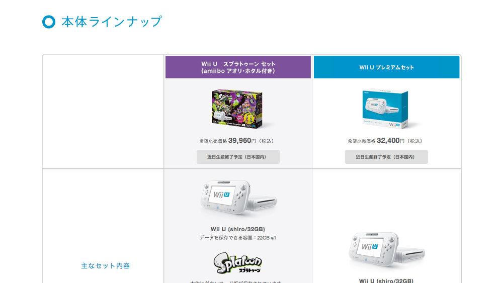 任天堂「WiiU」、国内向け生産が近日終了へ