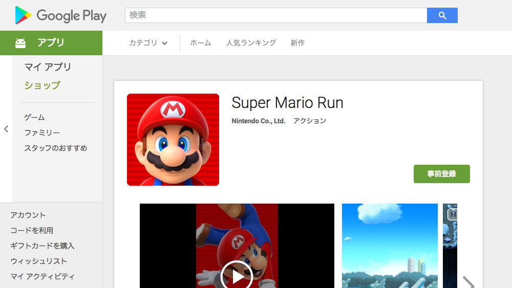 Android版『スーパーマリオラン』の事前登録が開始、偽アプリやページへの注意呼びかけも