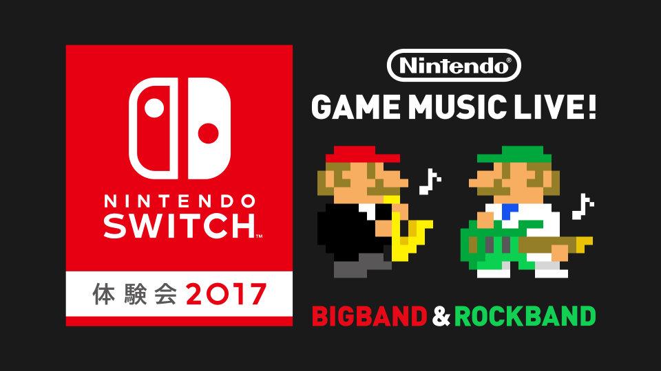 1月の「Nintendo Switch 体験会 2017」で「スペシャルビッグバンド」と「スペシャルロックバンド」のゲームミュージックライブが開催、スイッチが当たる抽選会も