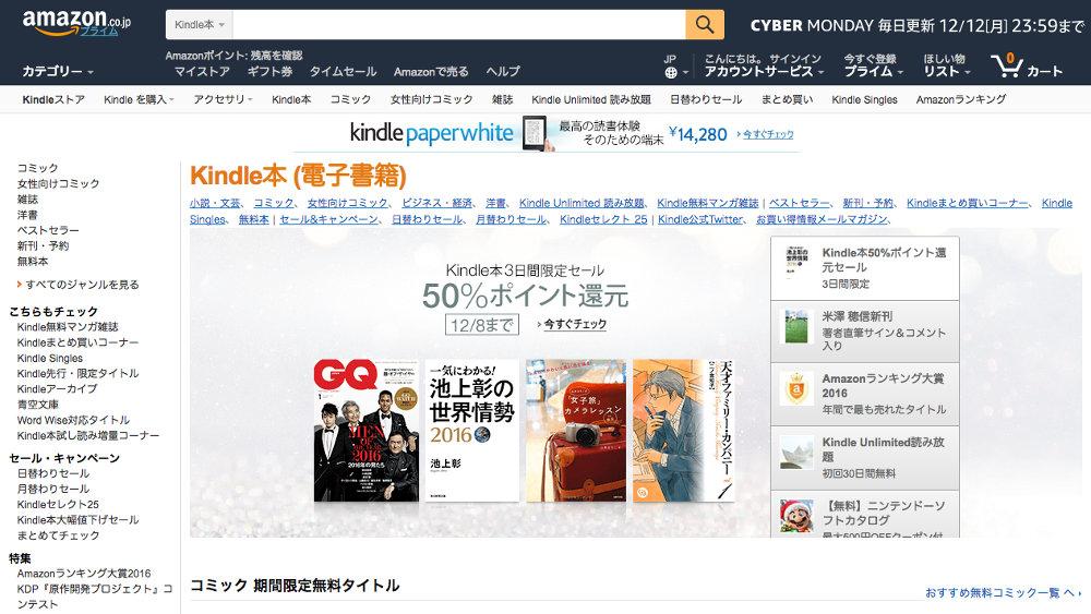 【終了】Kindleストア:3日間限定、約7万4000冊が対象の「50%ポイント還元セール」