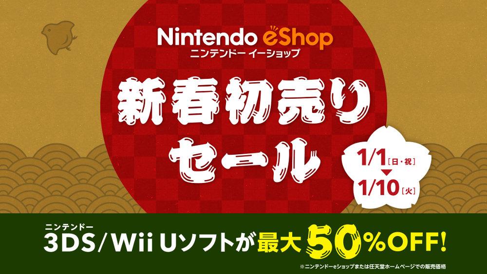 【〜1/10】3DS/WiiU eショップ:最大50%オフ、1月1日から全46タイトルで新春初売りセール