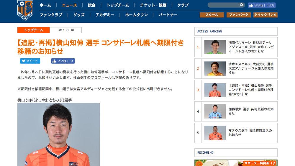 札幌、大宮からMF横山知伸が期限付き移籍加入