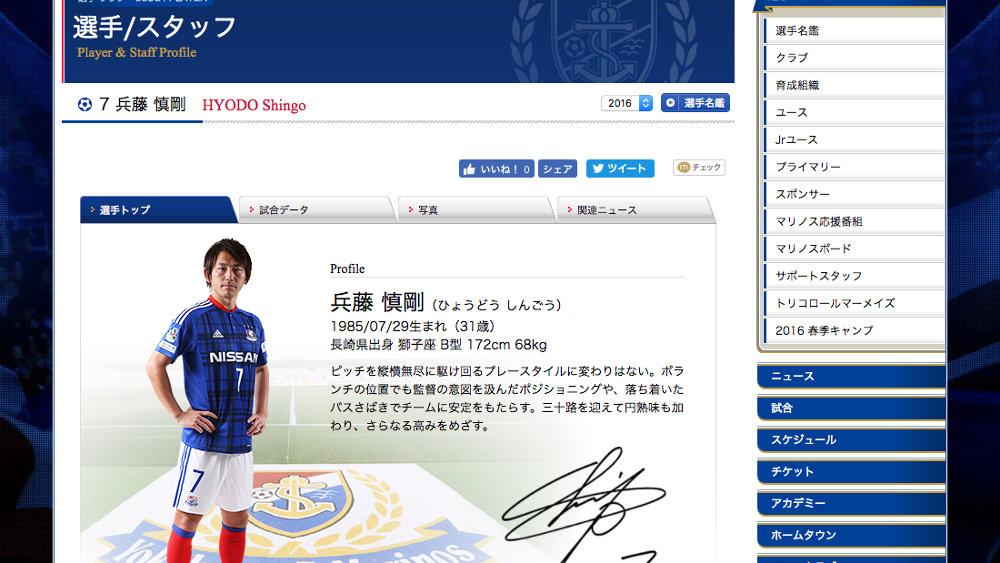 札幌、横浜FMからMF兵藤慎剛を完全移籍で獲得「新たな挑戦を受け入れてくれたクラブに感謝」
