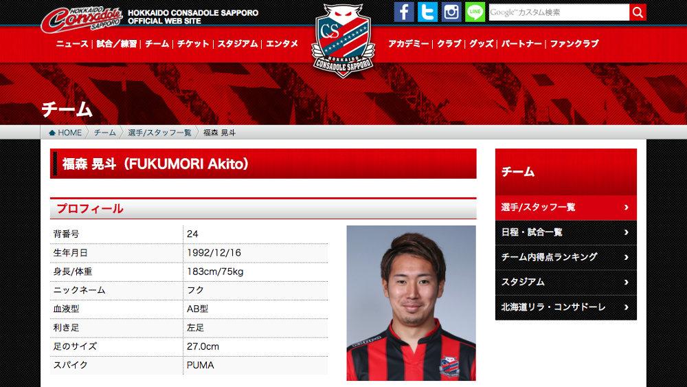 札幌、川崎から期限付き移籍中のDF福森が完全移籍で加入「本物の北海道民になりました」