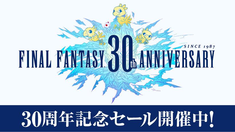 ファイナルファンタジー生誕30周年記念セール